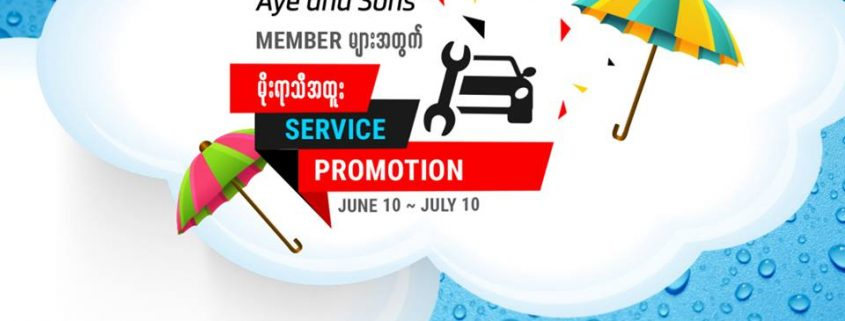 Rainy Season Promotion